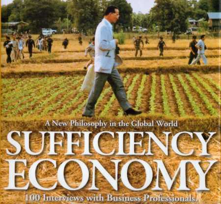 เศรษฐกิจพอเพียง วิถีที่สร้างความพอดี